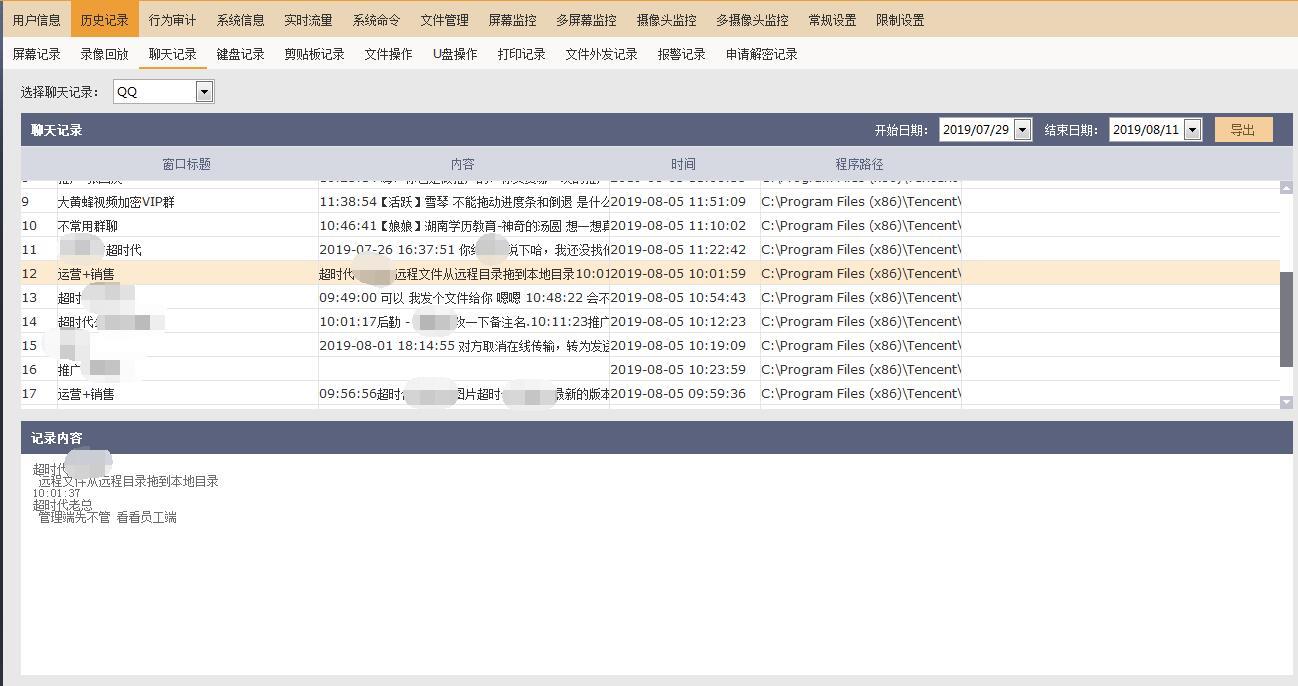 3.27超强qq农场_超级眼局域网监控软件:如何监控局域网上网行为 - 超级眼电脑 ...