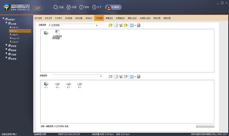 远程文件管理