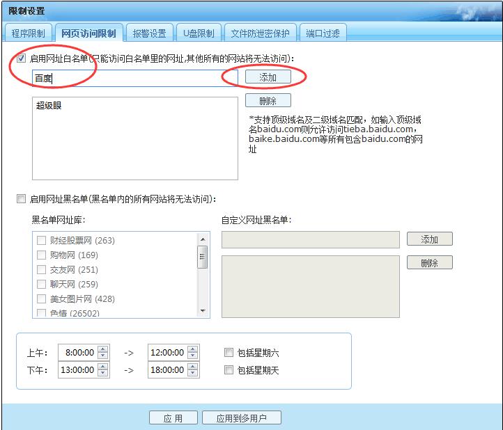 网页访问限制